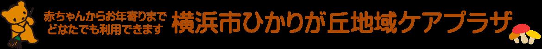 赤ちゃんからお年寄りまでどなたでもご利用いただけます 横浜市ひかりが丘地域ケアプラザ