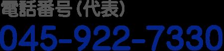 電話番号(代表)045-922-7333