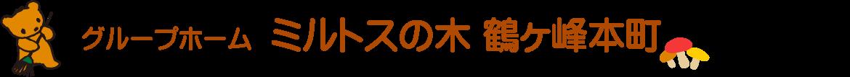 グループホーム ミルトスの木 鶴ヶ峰本町