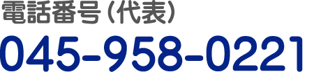 電話番号(代表)045-958-0221