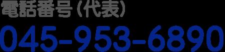 電話番号(代表)045-953-6890